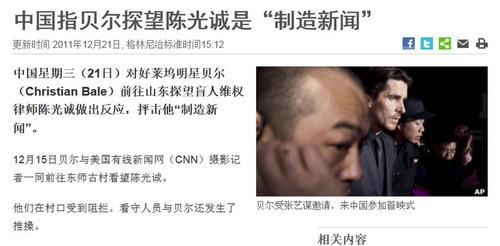 20111223_クリスチャン・ベール_ベイル_中国