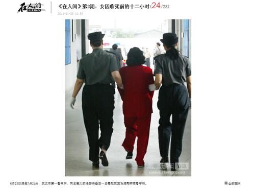 20111211_写真_中国_死刑囚_最後の夜_8