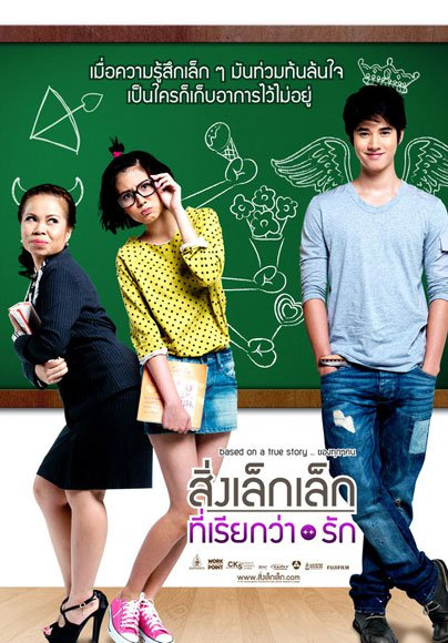 20110518_thai_movie2