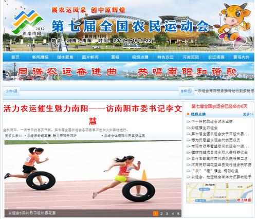 20120921_写真_中国_農民運動会_