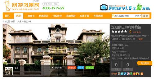 20111118_マーシャル張マンション博物館_