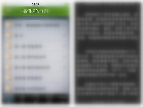 20111126_東野圭吾_海賊版_iPhone