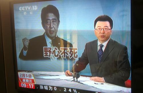 CCTVニュース (8)