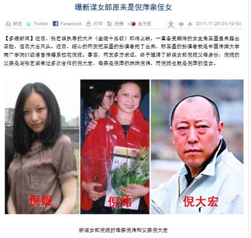 20111129_金陵十三_倪妮