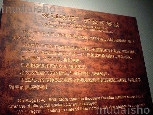 20130322_写真_中国_虐殺_12