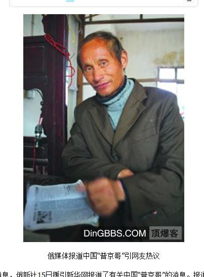 20111118_プーチン_中国_そっくりさん