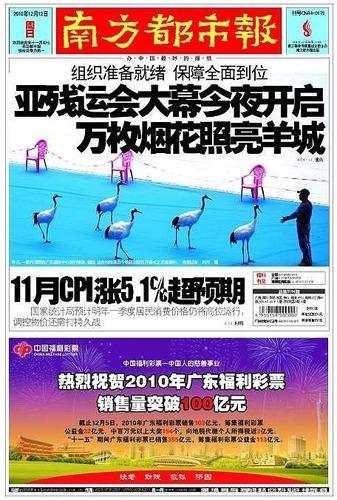 20130107_写真_中国_検閲_