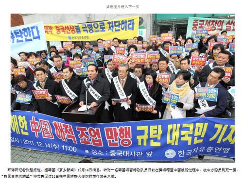 20111214_韓国_中国大使館_抗議_8