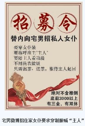 20111217_写真_中国_メイド_マイクロブログ