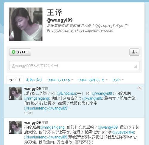 20111116_@wangyi09_王译_twitter