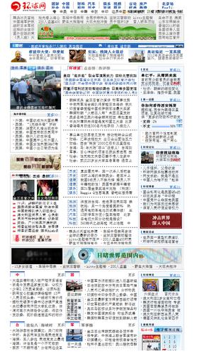 20120416_写真_中国_ニュースサイト_マスコミ_6