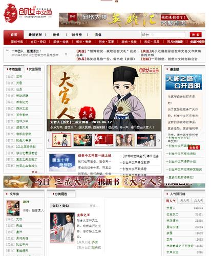 20130617_写真_中国_ネット文学_