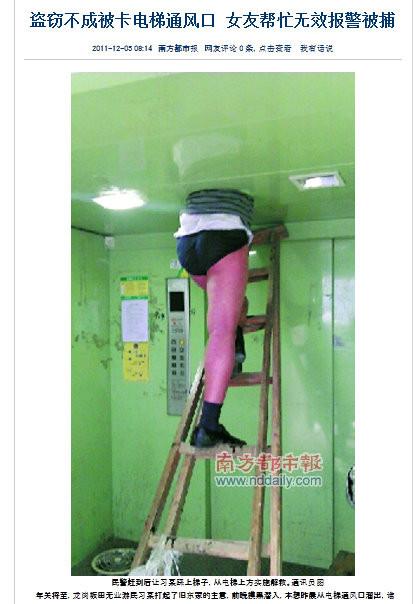 20111207_中国_馬鹿_泥棒