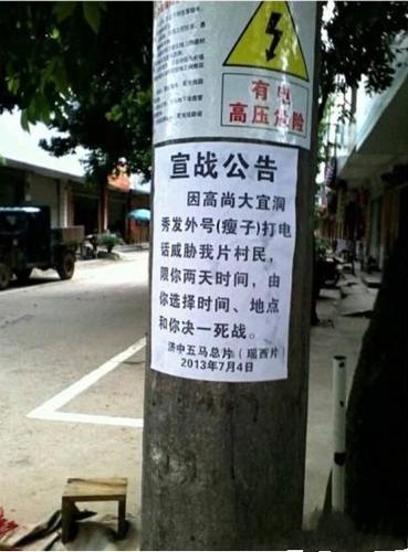 20130715_写真_中国_宣戦布告_6