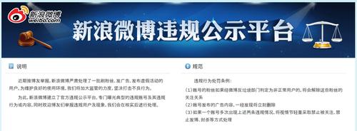 20110930_weibo1