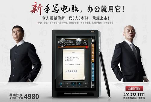 20111221_中国_タブレットPC_3