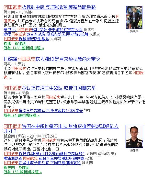 20111202_写真_中国_サッカー_中国スーパーリーグ_岡田武史