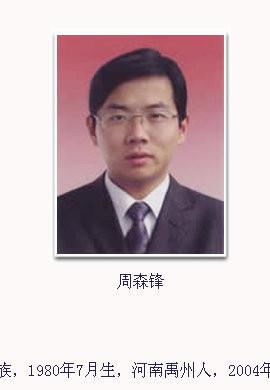 20111113_湖北省_区長