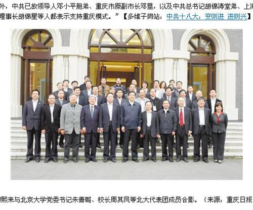 20111115_北京大学_薄煕来