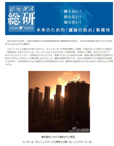 20150814_写真_中国_天津爆発_