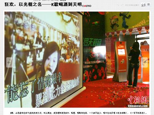 20111112_光棍節_独身記念日_中国_5