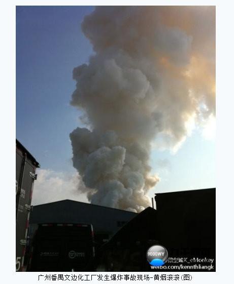 20111127_中国_広州_爆発_2