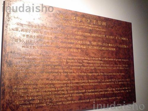 20130322_写真_中国_虐殺_09