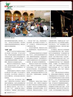20100807_Zhoukan_3
