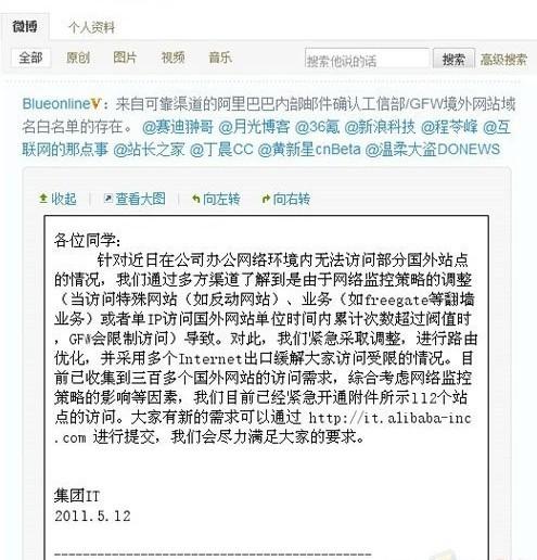 20110608_china_net2