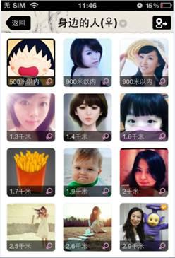 20111131_中国_マイクロブログ__位置情報_LBS_写真