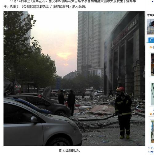 20111114_西安市_爆発_画像_4