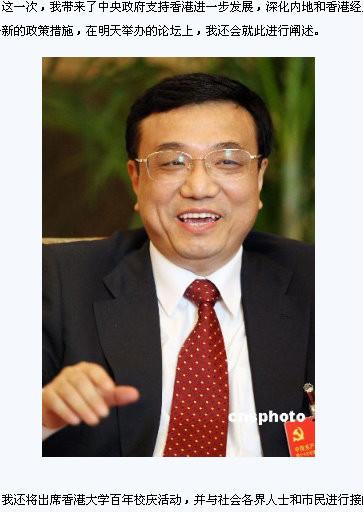 20111022_li_keqiang