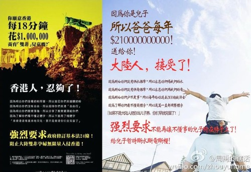20120201_写真_香港_反中感情_越境出産