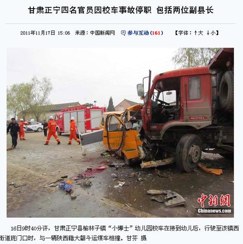 20111117_中国_幼稚園バス_19名死亡