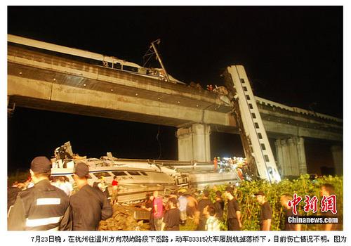 20110724_railway_accident3