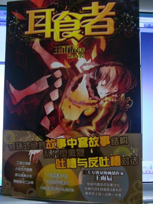 20110606_light_novel1
