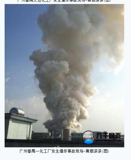 20111127_中国_広州_爆発_3