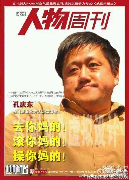 20111118_中国_人物周刊