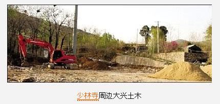 20110513_Shaolin_si1