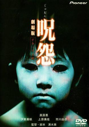 20111211_呪怨