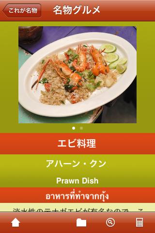 写真_アユタヤNow_iPhoneアプリ3