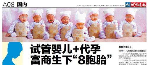 20111220_写真_中国_八つ子_試験管ベイビー_倫理