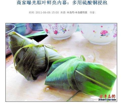 20110607_zongzi1
