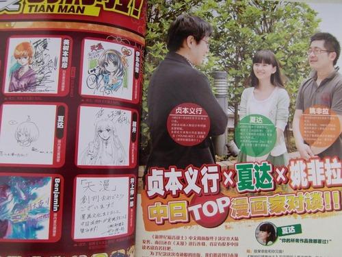 20110911_magazine2