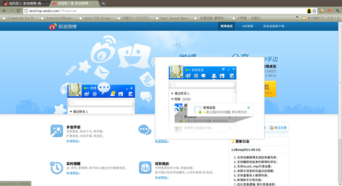 20110819_micro_blog2