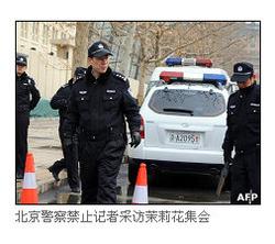 20110305_beijing_police