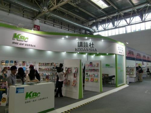 20110908_book_fair2
