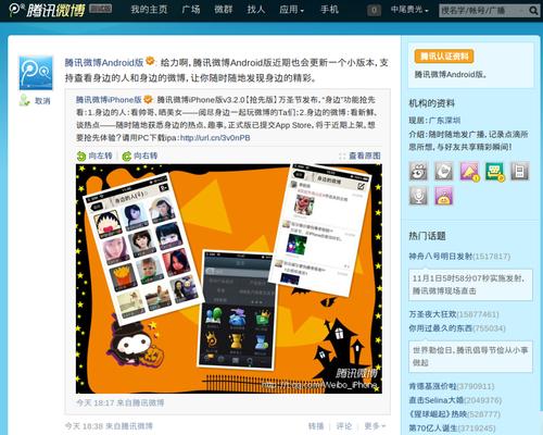 20111131_中国_マイクロブログ__位置情報_LBS_写真_3