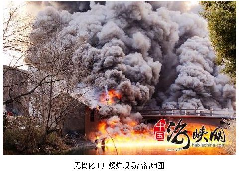 20110224_wuxihuagongchang