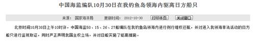 20121101_写真_中国_尖閣問題_
